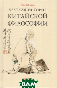 Купить Краткая история китайской философии, ЕВРАЗИЯ, Ю-Лань Фэн, 978-5-8071-0422-9