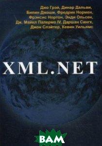 Купить XML.NET. Руководство, ЛОРИ, Дальви Динар, 1-861005-31-8