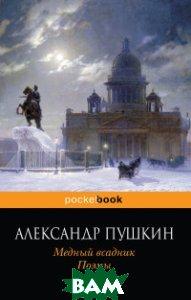 Купить Медный всадник. Поэмы, ЭКСМО, Пушкин Александр Сергеевич, 978-5-699-99402-1