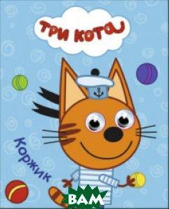 Три кота. Коржик, Проф-Пресс, 978-5-378-27273-0  - купить со скидкой