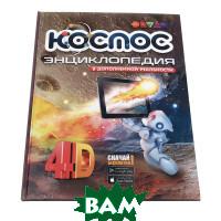 Купить 4D-энциклопедия в дополненной реальности Космос, DEVAR kids, 978-5-6040568-5-1