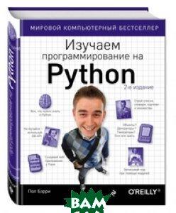 Изучаем программирование на Python, ЭКСМО, Бэрри Пол, 978-5-699-98595-1  - купить со скидкой