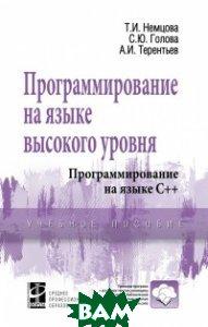 Купить Программирование на языке высокого уровня. Программирование на языке С++. Учебное пособие. Гриф МО РФ, Инфра-М, Форум, Немцова Т.И., 978-5-8199-0699-6