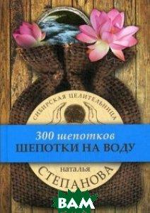 Купить Шепотки на воду, РИПОЛ КЛАССИК, Степанова Наталья Ивановна, 978-5-386-10200-5