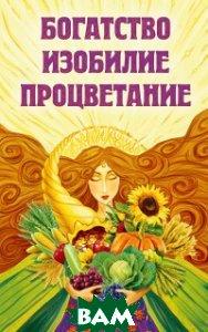 Купить Богатство, изобилие, процветание, Амрита-Русь, 978-5-413-01654-1