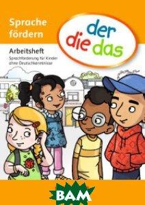 Купить Der-die-das. Sprache f& 246;rdern. Arbeitsheft, Cornelsen, Jeuk Stefan, 978-3-06-081655-2