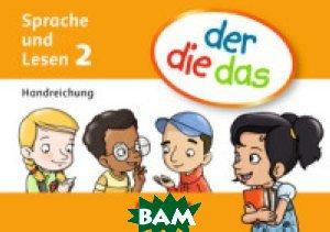 Der-die-das. Sprache und Lesen. 2 Schuljahr. Handreichungen-Kartei