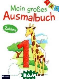 Купить Mein grosses Ausmalbuch. 123. Zahlen, Compact, Ernsten Svenja, 978-3-8174-1793-3