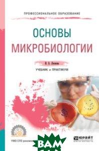 Купить Основы микробиологии. Учебник и практикум для СПО, ЮРАЙТ, Леонова И.Б., 978-5-534-05352-4