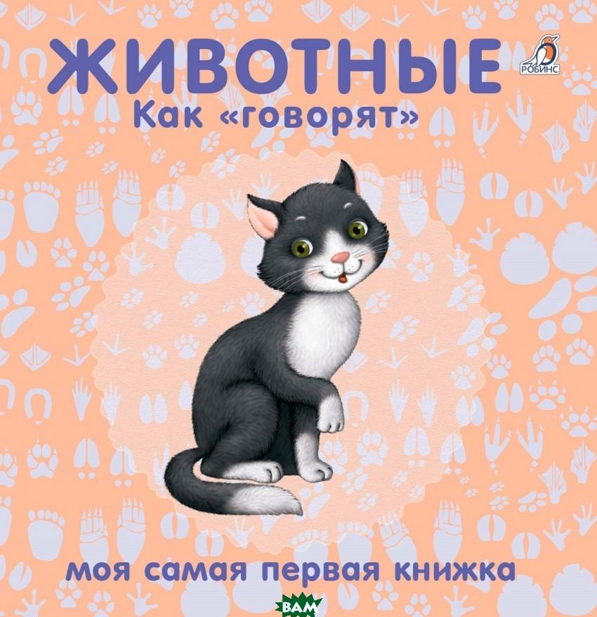 Купить Книжки - картонки. Животные. Как говорят, Робинс, 978-5-4366-0438-1