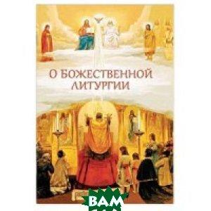 Купить О Божественной литургии, Сибирская Благозвонница, Посадский Н., 978-5-906911-18-6