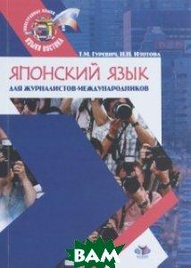 Купить Японский язык для журналистов-международников, МГИМО-Университет, Гуревич Т.М., 978-5-9228-1319-8