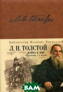 Толстой Лев Николаевич / Война и мир