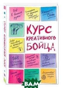 Купить Курс креативного бойца, ЭКСМО, Орлова Юлия Леонидовна, 978-5-699-97450-4