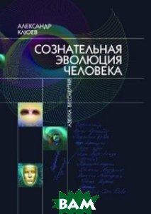 Купить Сознательная эволюция человека (количество томов: 3), Профит Стайл, Клюев Александр Васильевич, 978-5-98857-392-0