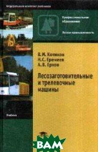 Лесозаготовительные и трелевочные машины. Учебник для ССУЗов