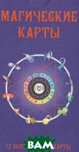 Купить Магические карты, Аввалон - Ло Скарабео, 978-5-91937-189-2