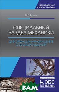 Специальный раздел механики. Деформации и разрушение стальных изделий. Учебное пособие