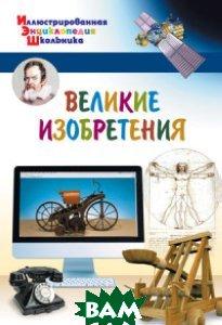 Купить Великие изобретения, ВАКО, Орехов А.А., 978-5-408-03643-1