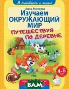 Купить Я готовлюсь к школе. Изучаем окружающий мир. Развивающая книга, ND Play, Михеева Анна, 978-5-001-07120-4
