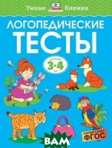 Купить Логопедические тесты. Для детей 3-4 лет, Махаон, Земцова О.Н., 978-5-389-12352-6