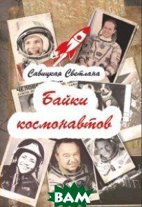 Купить Байки космонавтов, Амрита-Русь, Савицкая С., 978-5-413-01673-2