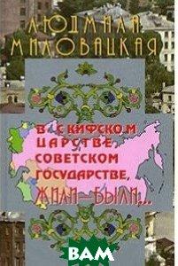 В Скифском царстве, Советском государстве, жили-были... Книга 1