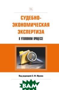 Купить Судебно-экономическая экспертиза в уголовном процессе. Практическое пособие, ЮРАЙТ, Ефимов С.В., 978-5-534-05327-2