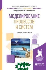 Купить Моделирование процессов и систем. Учебник и практикум для академического бакалавриата, ЮРАЙТ, Стельмашонок Е.В., 978-5-534-04653-3