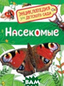 Купить Насекомые. Энциклопедия для детского сада, РОСМЭН, Клюшник Л.В., 978-5-353-08483-9