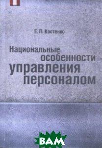 Купить Национальные особенности управления персоналом, Содействие - XXI век, Костенко Е.П., 978-5-91423-126-9