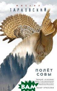 Купить Полёт совы, ЭКСМО, Тарковский Михаил Александрович, 978-5-04-089321-8
