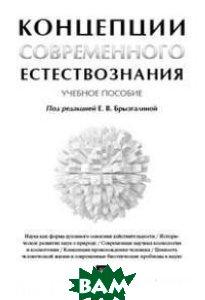 Концепции современного естествознания. Учебное пособие