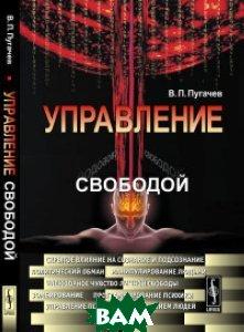 Купить Управление свободой, URSS, Пугачев В.П., 978-5-9710-4971-5