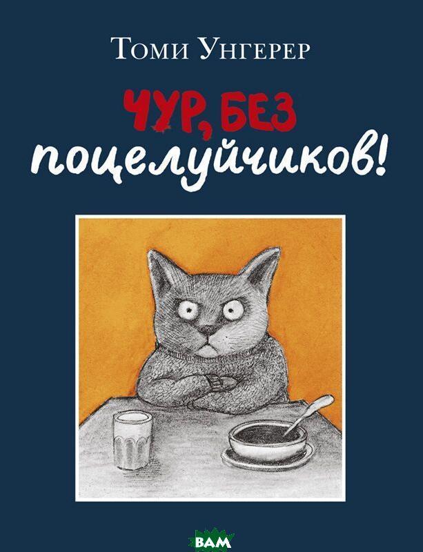 Купить Чур, без поцелуйчиков!, Самокат, Унгерер Томми, 978-5-91759-638-9