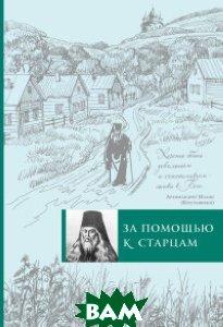 Купить За помощью к старцам, ЭКСМО, Богословский Андрей Александрович, 978-5-04-004311-8