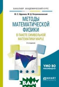Методы математической физики в пакете символьной математики Maple. Учебное пособие для академического бакалавриата