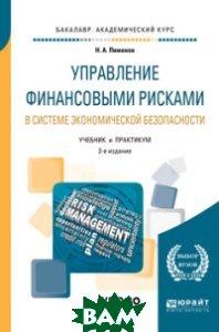 Управление финансовыми рисками в системе экономической безопасности. Учебник и практикум для академического бакалавриата