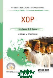 Хор. Учебник и практикум для СПО
