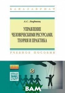 Управление человеческими ресурсами: теория и практика. Учебное пособие