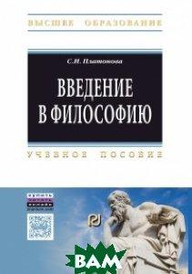 Купить Введение в философию. Учебное пособие, РИОР, Платонова С.И., 978-5-369-01696-1
