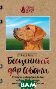 Купить Бесценный дар собаки. История лабрадора Дейзи, собаки-детектора, которая спасла мне жизнь, ЭКСМО, Гест Клэр, 978-5-699-97822-9