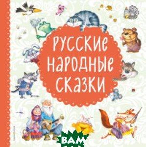 Купить Русские народные сказки, ЭКСМО, Баринова Антонина Геннадьевна, 978-5-699-93355-6