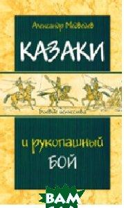 Купить Казаки и рукопашный бой, Амрита-Русь, Медведев А., 978-5-413-01683-1