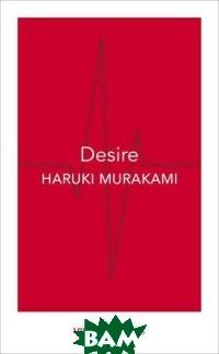 Desire (изд. 2017 г. )