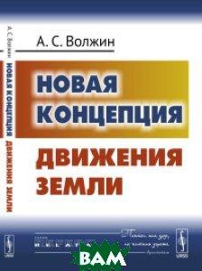 Купить Новая концепция движения Земли, URSS, Волжин А.С., 978-5-9710-4839-8