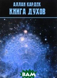 Купить Книга духов, Москвичев А.Г., Кардек Аллан, 978-5-9909536-9-7