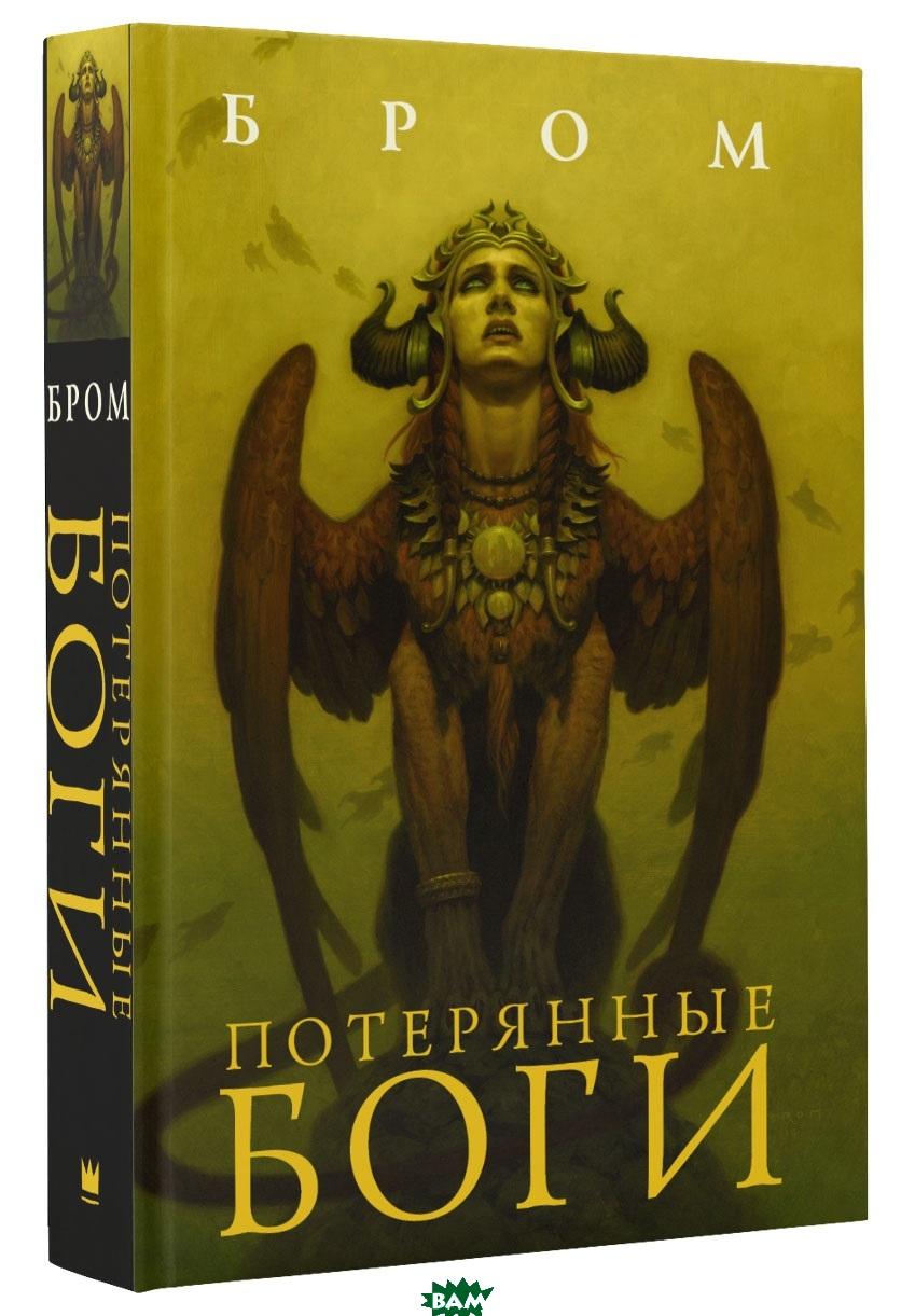 Купить Потерянные боги, АСТ, Бром Джеральд, 978-5-17-104808-2