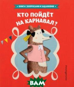 Купить Кто пойдет на карнавал?, ЭКСМО, Баринова Антонина Геннадьевна, 978-5-699-90191-3