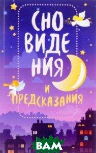 Сновидения и предсказания, Газетный мир Слог, Шабанова В.В., 978-5-4423-0265-3  - купить со скидкой